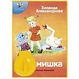"""Книга с диафильмом Светлячок """"Мой мишка"""""""
