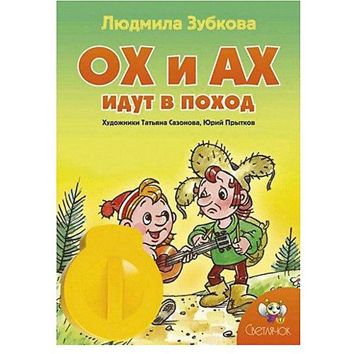 "Книга с диафильмом Светлячок ""Ох и Ах идут в поход"" от Светлячок"