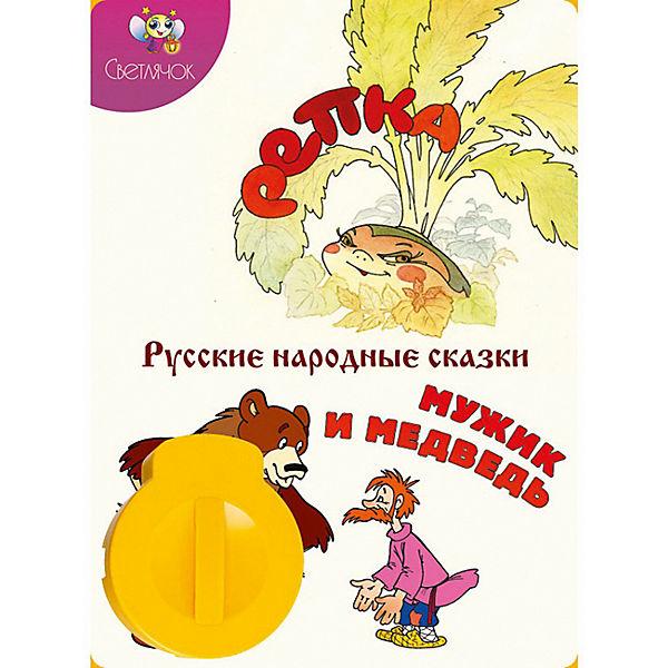 """Книга с диафильмом Светлячок """"Репка. Мужик и медведь"""""""