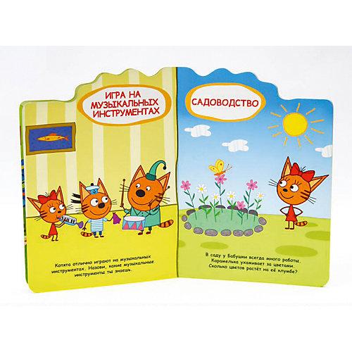 """Книжка с вырубкой """"Три кота"""" Любимые занятия. от Проф-Пресс"""