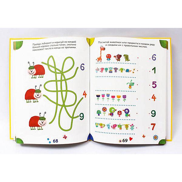 Первый учебник малыша.