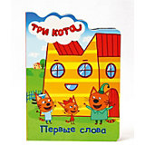 """Книжка с вырубкой """"Три кота"""" Первые слова."""