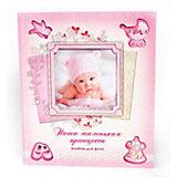 Альбом для фото Наша маленькая Принцесса (с вырубкой)