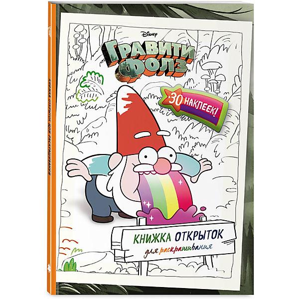 Гравити Фолз Книжка открыток для раскрашивания (+ наклейки), Эксмо
