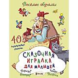 Сказочная игралка для малышей, Издательство Хоббитека