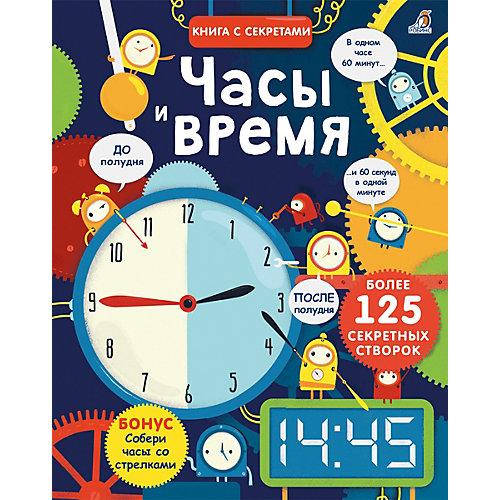 """Книга """"Открой тайны """"Часы время"""", Робинс от Робинс"""
