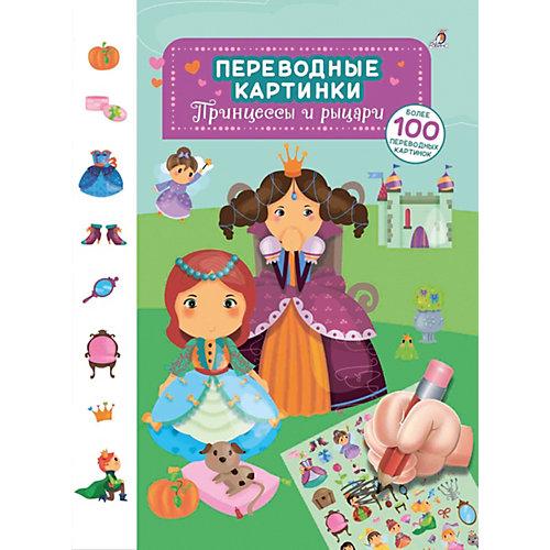 """Переводные картинки """"Принцессы и рыцари"""", Робинс от Робинс"""