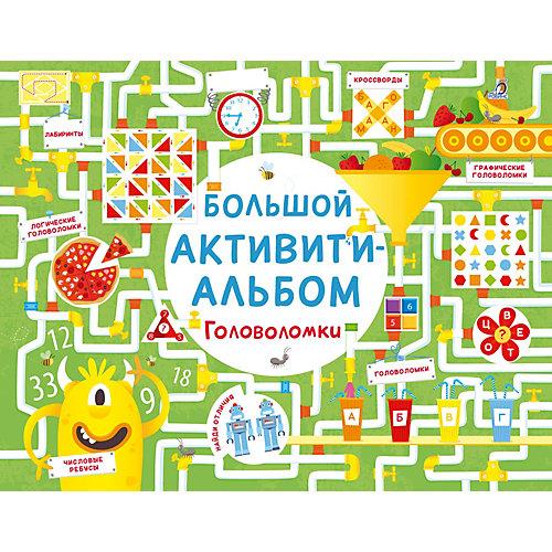 """Большой активити-альбом """"Головоломки"""", Робинс"""