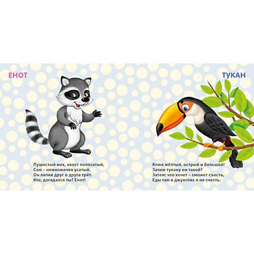 """Книжки-картонки """"Удивительные животные"""", Робинс от Робинс"""