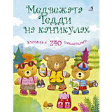 """Книжка с наклейками """"Медвежата Тедди на каникулах"""", Робинс"""