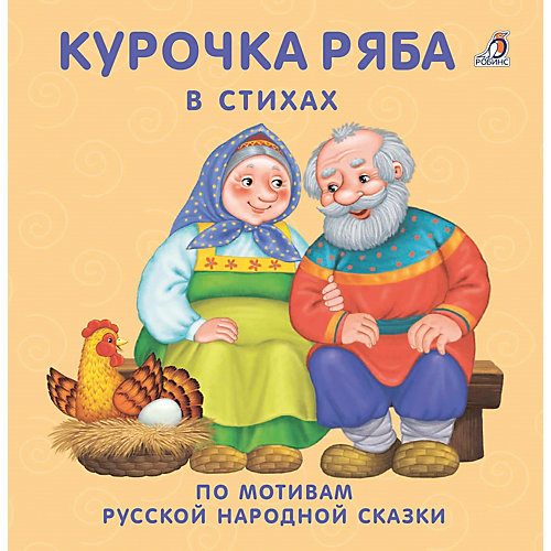 "Книжки-картонки ""Курочка-ряба"", Робинс от Робинс"