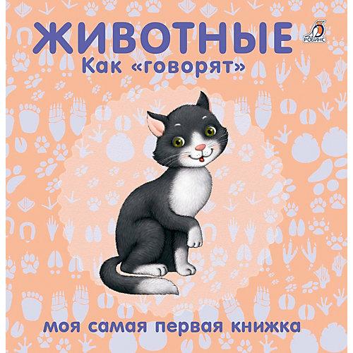 """Книжки-картонки """"Животные. Как говорят"""", Робинс от Робинс"""