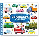 """Рисовалка с наклейками """"Машинки"""", Издательство ГеоДом, 22x25,5 см."""