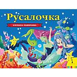"Книжка-панорамка ""Русалочка"""