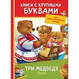"Книга с крупными буквами ""Три медведя. Сказки"""