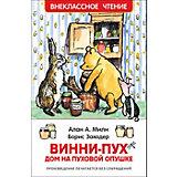 """Внеклассное чтение """"Винни-Пух. Дом на Пуховой Опушке"""", А. Милн"""