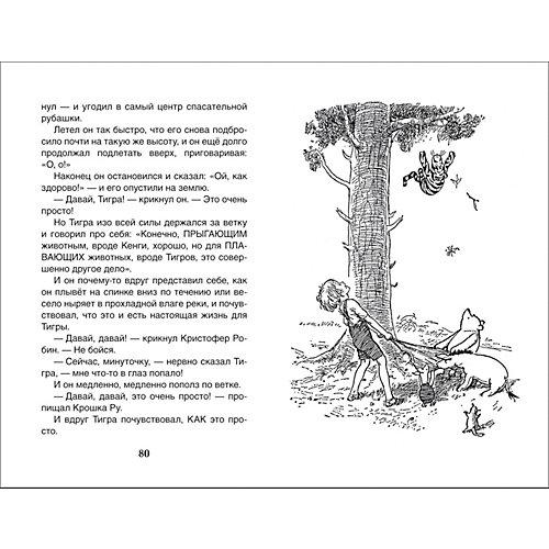 """Внеклассное чтение """"Винни-Пух. Дом на Пуховой Опушке"""", А. Милн от Росмэн"""