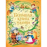 """Потешки и стихи """"Большая книга малыша"""""""