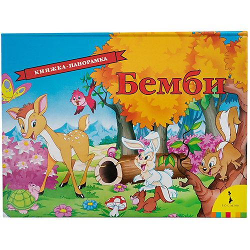 """Книжка-панорамка """"Бемби"""" от Росмэн"""