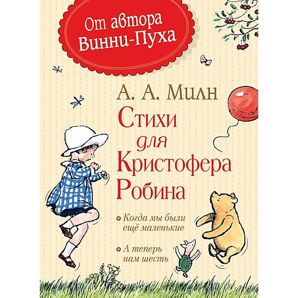 Стихи для Кристофера Робина, А. Милн