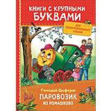 """Книга с крупными буквами """"Паровозик из Ромашково"""" Г. Цыферов"""