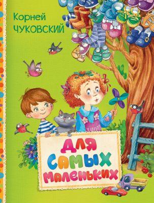 Стихи Для самых маленьких, К. Чуковский