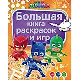 """Большая книга раскрасок и игр """"Герои в масках"""""""