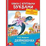 """Книга с крупными буквами """"Дюймовочка. Сказки"""" Х.-К. Андерсен"""