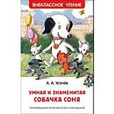 """Внеклассное чтение """"Умная и знаменитая собачка Соня"""", А. Усачёв"""