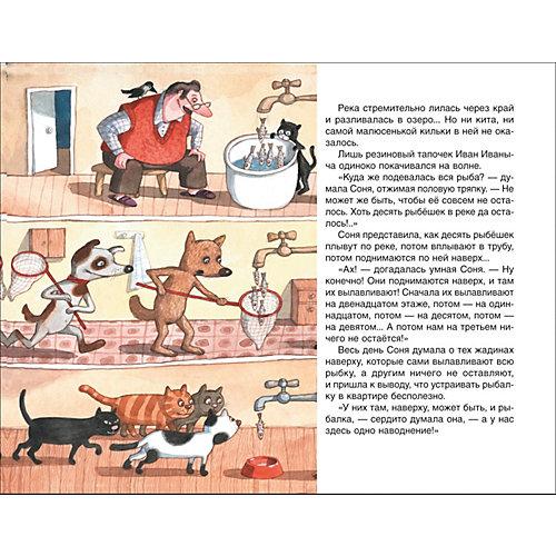 """Внеклассное чтение """"Умная и знаменитая собачка Соня"""", А. Усачёв от Росмэн"""