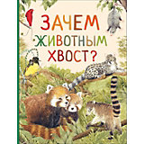 """Удивительный мир животных """"Зачем животным хвост?"""""""