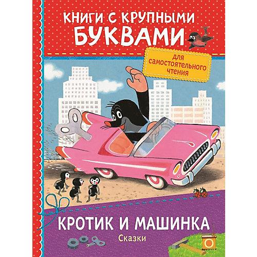 """Книга с крупными буквами """"Кротик и машинка. Сказки"""" от Росмэн"""