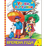 "Уроки-картинки ""Времена года"""