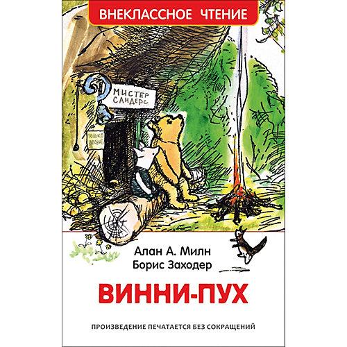 """Внеклассное чтение """"Винни-Пух"""", А. Милн от Росмэн"""
