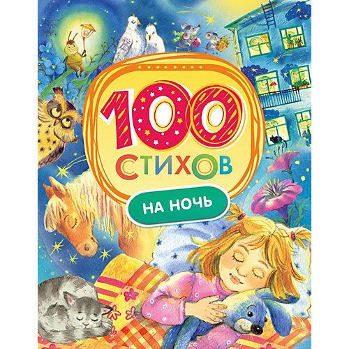 """Сборник """"100 стихов на ночь"""" от Росмэн"""