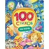 """Сборник """"100 стихов на ночь"""""""