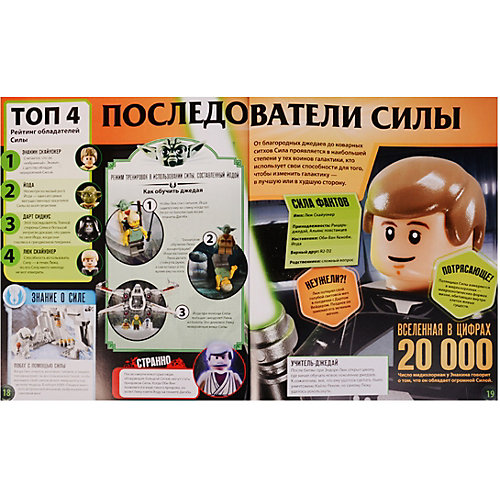 """LEGO """"Звездные войны Хроники Силы"""", с мини-фигуркой от LEGO"""