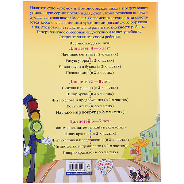 Изучаю мир вокруг: для детей 5-6 лет, часть 1