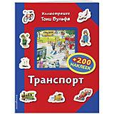"""Книжка с наклейками """"Транспорт"""", 200 наклеек"""