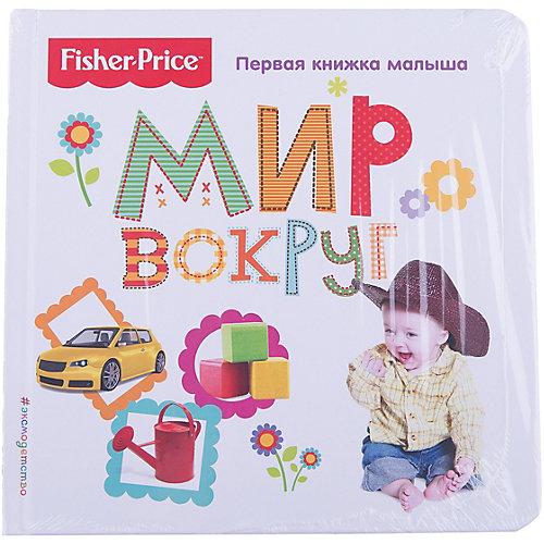 """Первая книжка малыша """"Fisher Price"""" Мир вокруг от Эксмо"""