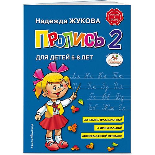 Пропись 2, для детей 6-8 лет