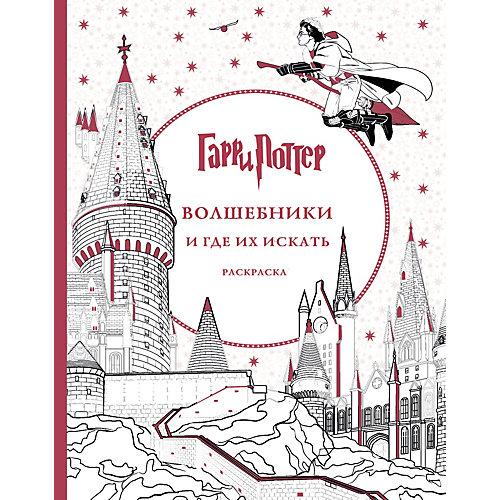 """Раскраска """"Гарри Поттер. Волшебники и где их искать"""" от Эксмо"""