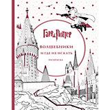 """Раскраска """"Гарри Поттер. Волшебники и где их искать"""""""