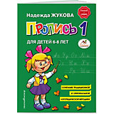 Пропись 1, для детей 6-8 лет