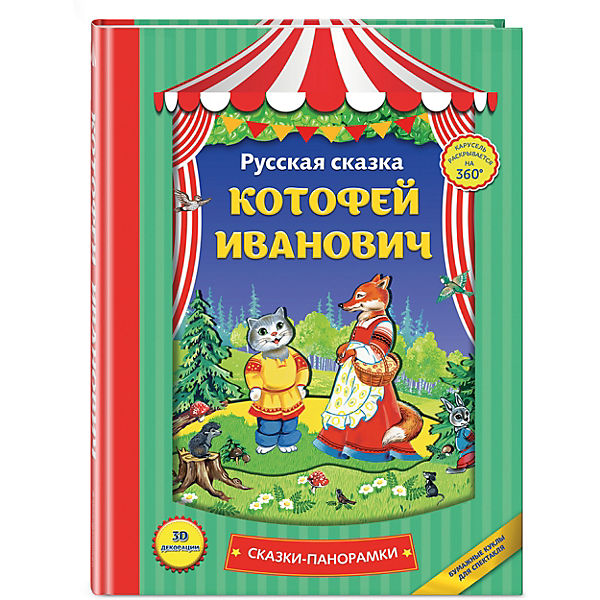"Книжка-панорамка ""Котофей Иванович"""