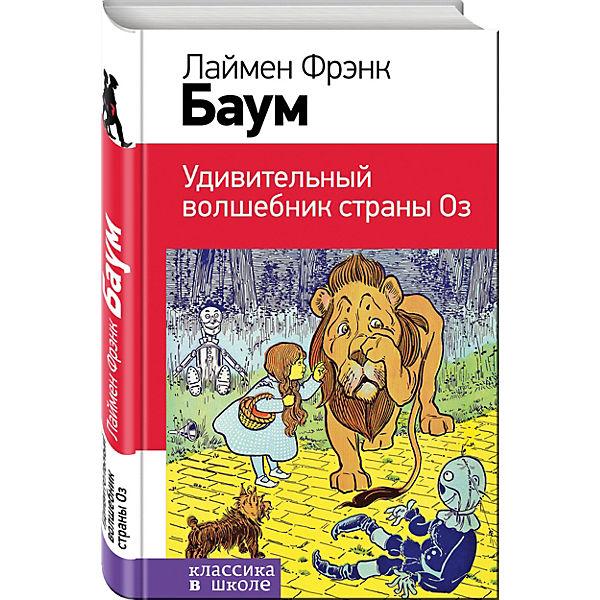 Удивительный волшебник страны Оз, Л. Баум