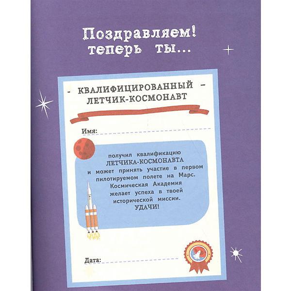 """Книжка с наклейками """"Детская академия"""" Космонавт"""
