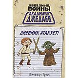 """Творческий блокнот """"Звёздные войны. Академия джедаев. Дневник атакует!"""""""