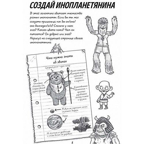 """Творческий блокнот """"Звёздные войны. Академия джедаев. Дневник атакует!"""" от Эксмо"""