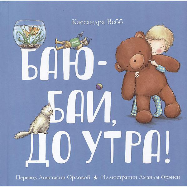 "Стихи для малышей ""Баю-бай, до утра!"""